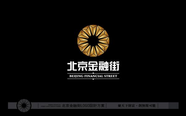 北京金融街形象logo设计