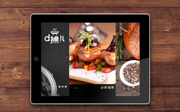 D摊儿餐饮品牌LOGO设计
