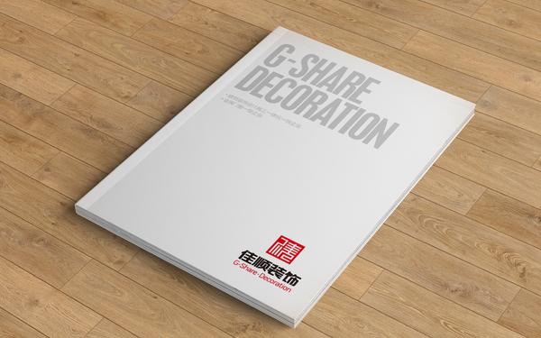 佳顺装饰企业画册设计