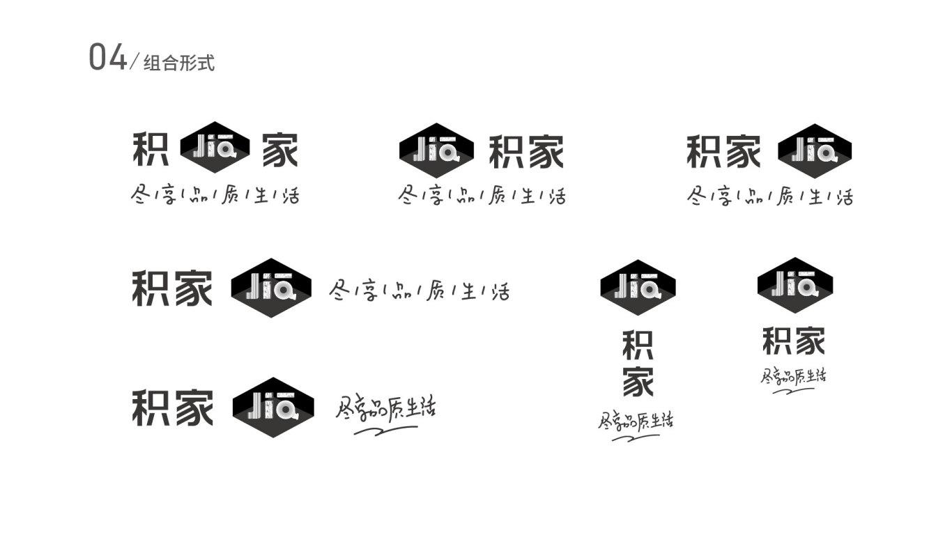 积家空间中标图2