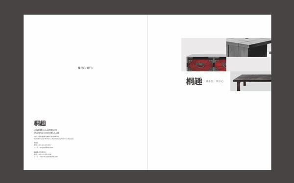 桐趣家具宣传册设计