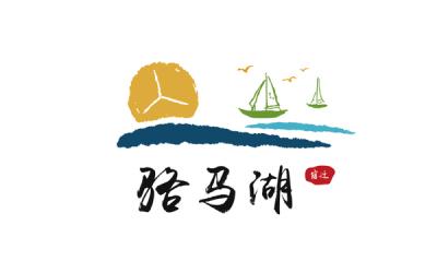 宿迁骆马湖旅游logo万博手机官网