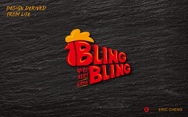 BLINGBLING韩式炸鸡餐饮品牌形象LOGO设计及VI设计