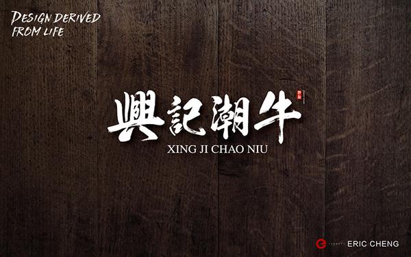 兴记潮牛品牌形象LOGO设计及VI设计