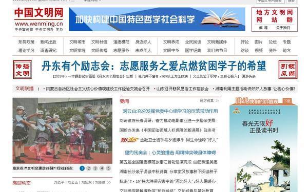 中国文明网联盟网站建设