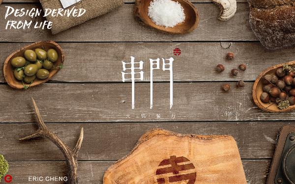 成都串门火锅餐饮品牌标志LOGO设计及VI设计