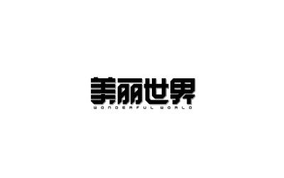 [字体实验]系列字体设计