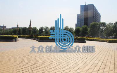 滨州市创业大学整体包装设计