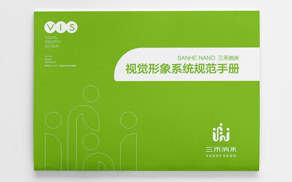 三禾纳米 企业vis视觉系统设计