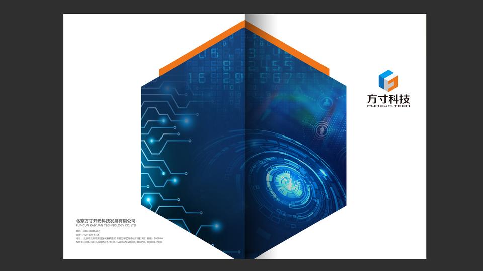 方寸开元科技品牌广告折页设计