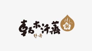韩木汗蒸品牌LOGO乐天堂fun88备用网站
