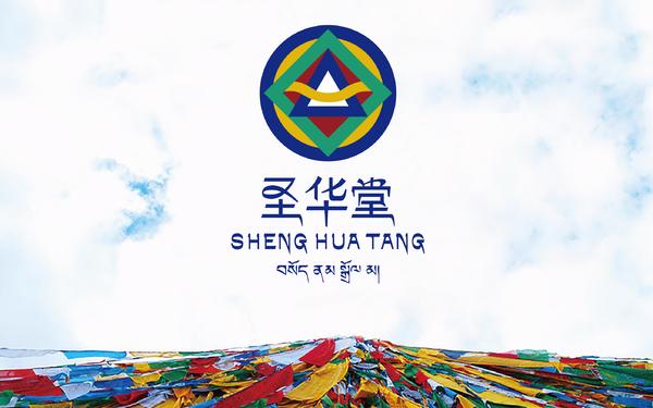 西藏圣华堂品牌设计提案