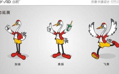 鹤留山餐饮连锁企业品牌标识升级...