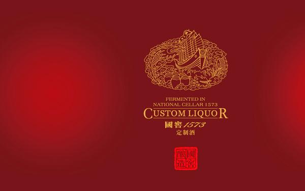 国窖1573纪念酒宣传画册