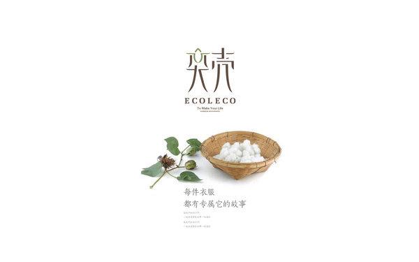 ecoleco旗下棉麻品牌