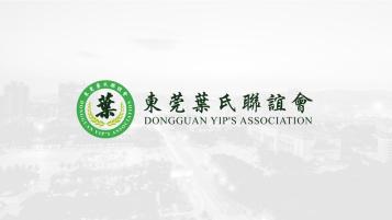 叶氏会议主题LOGO乐天堂fun88备用网站