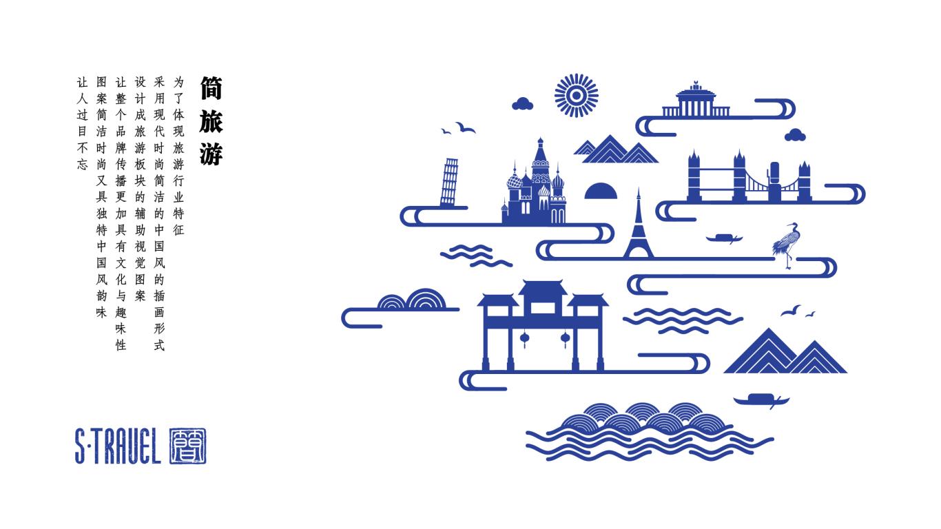 简综合业务品牌LOGO设计中标图13