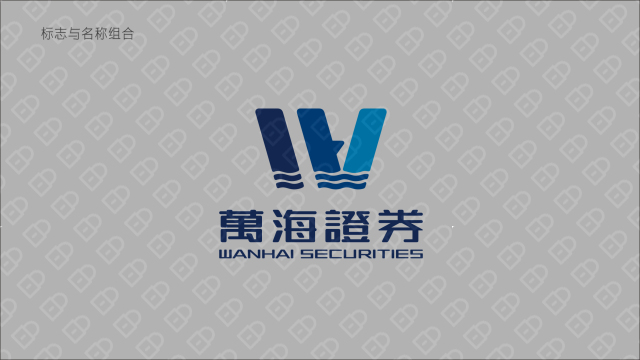 萬海證券(金融机构)LOGO设计入围方案5