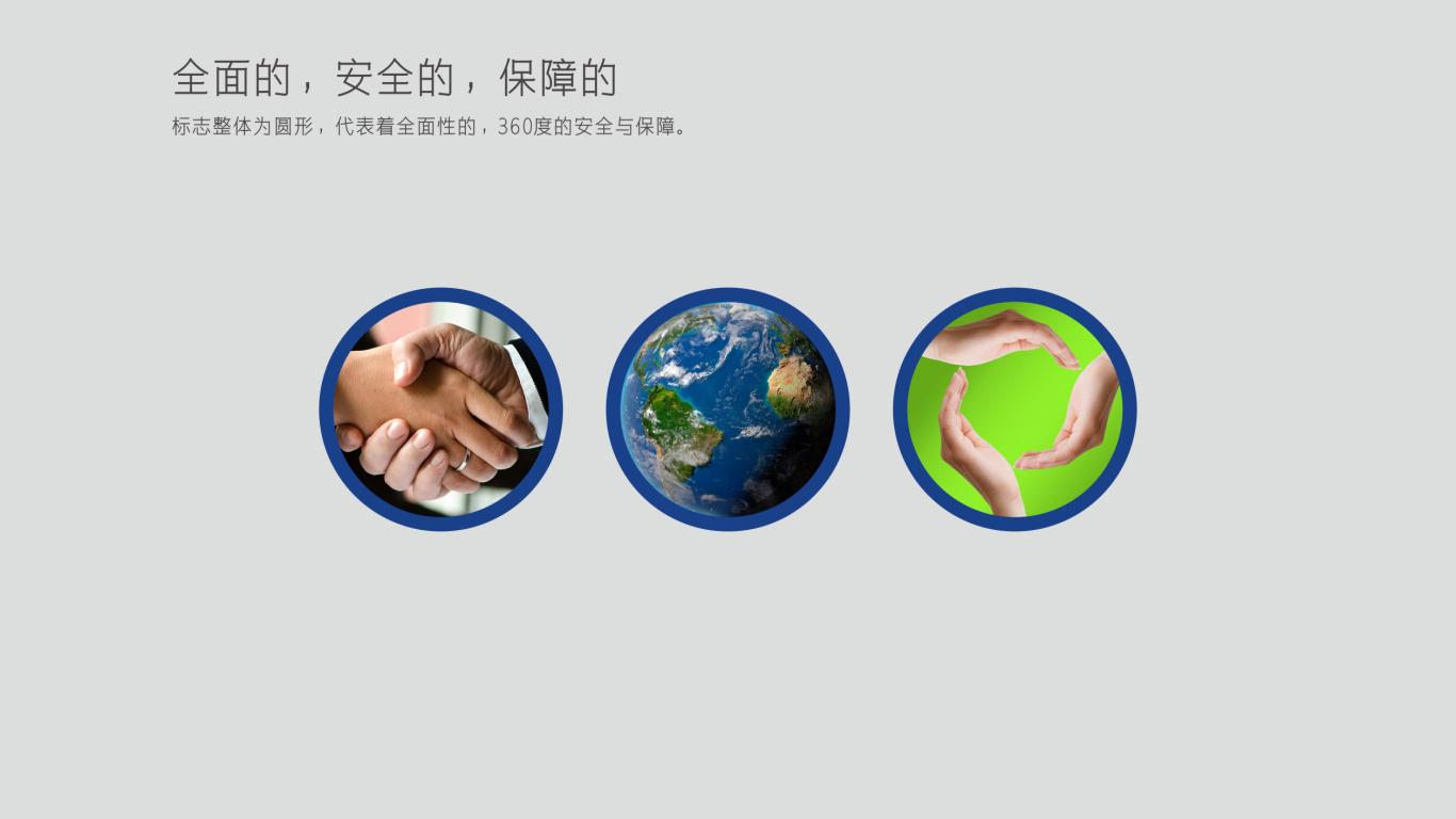 萬海證券金融品牌LOGO设计中标图1
