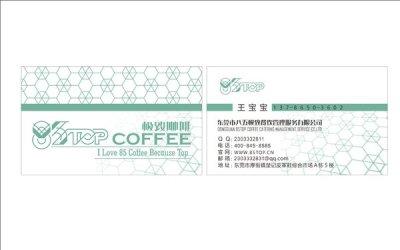 咖啡连锁店名片设计