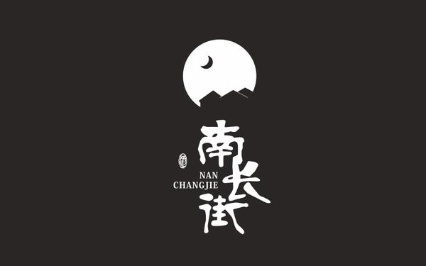 南长街 | 酒品牌logo设计 | 已商用