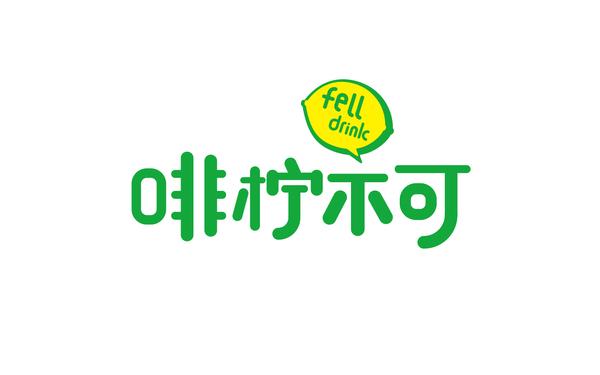 【啡檸不可】現調飲品站-品牌設計