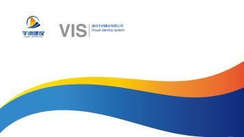 宇洲建筑品牌VI設計