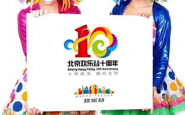 北京欢乐谷十周年logo设计