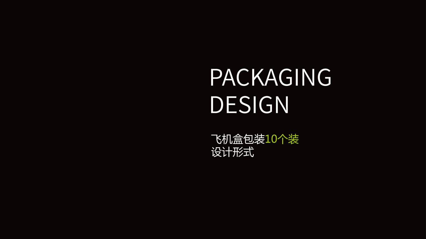 异构空间包装设计中标图1