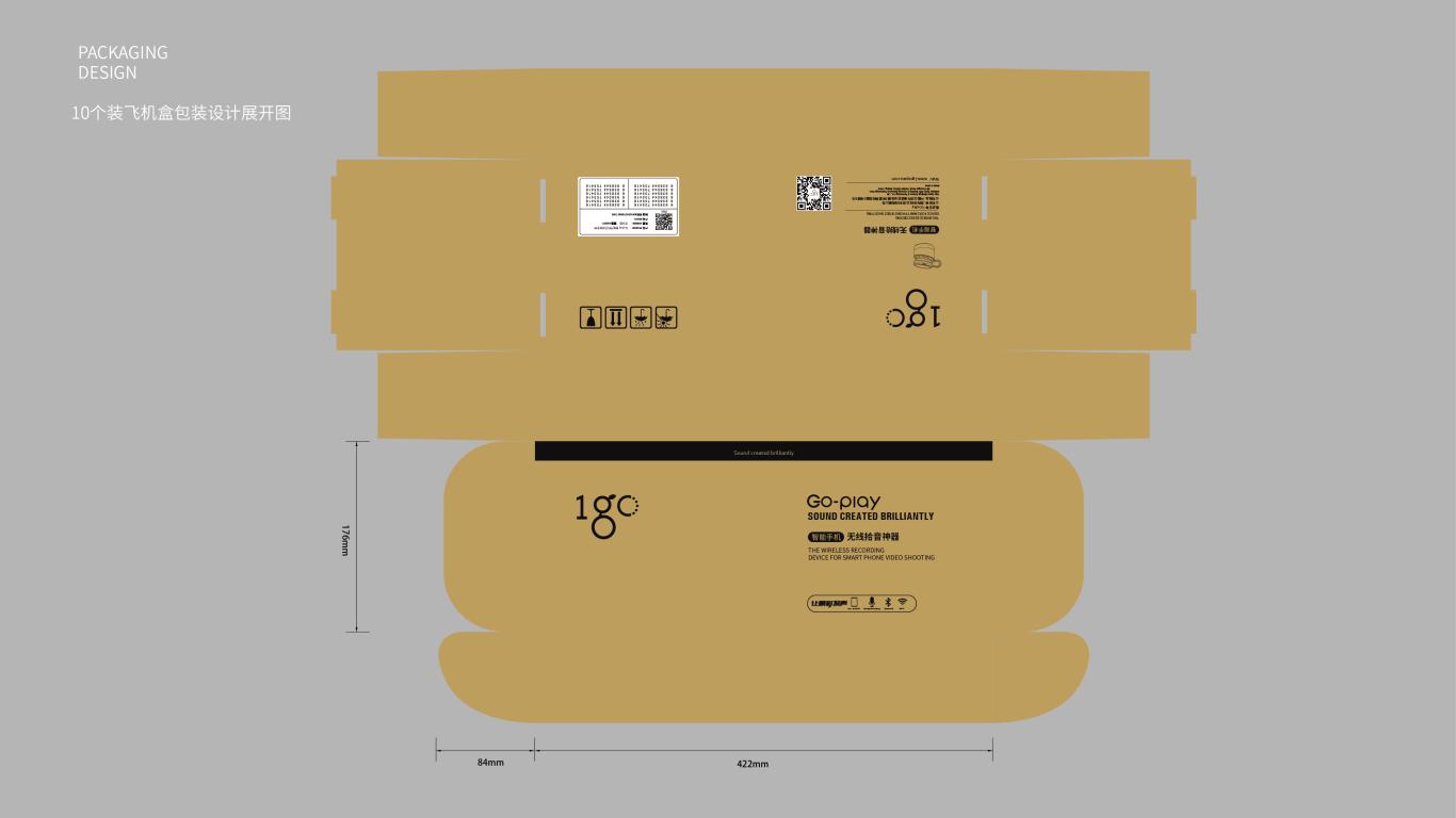 异构空间包装设计中标图3