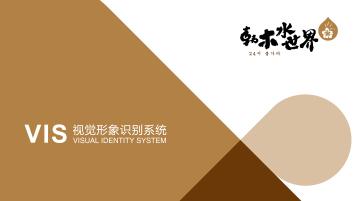 韓泉餐飲品牌vi設計