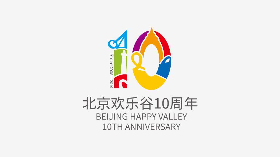 欢乐谷十周年