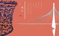 太原十八桥画册