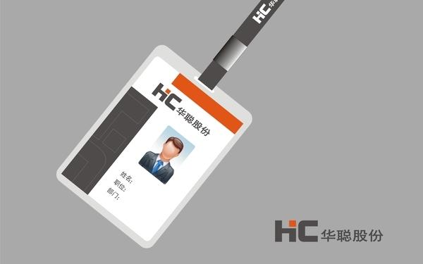 华聪科技VI设计