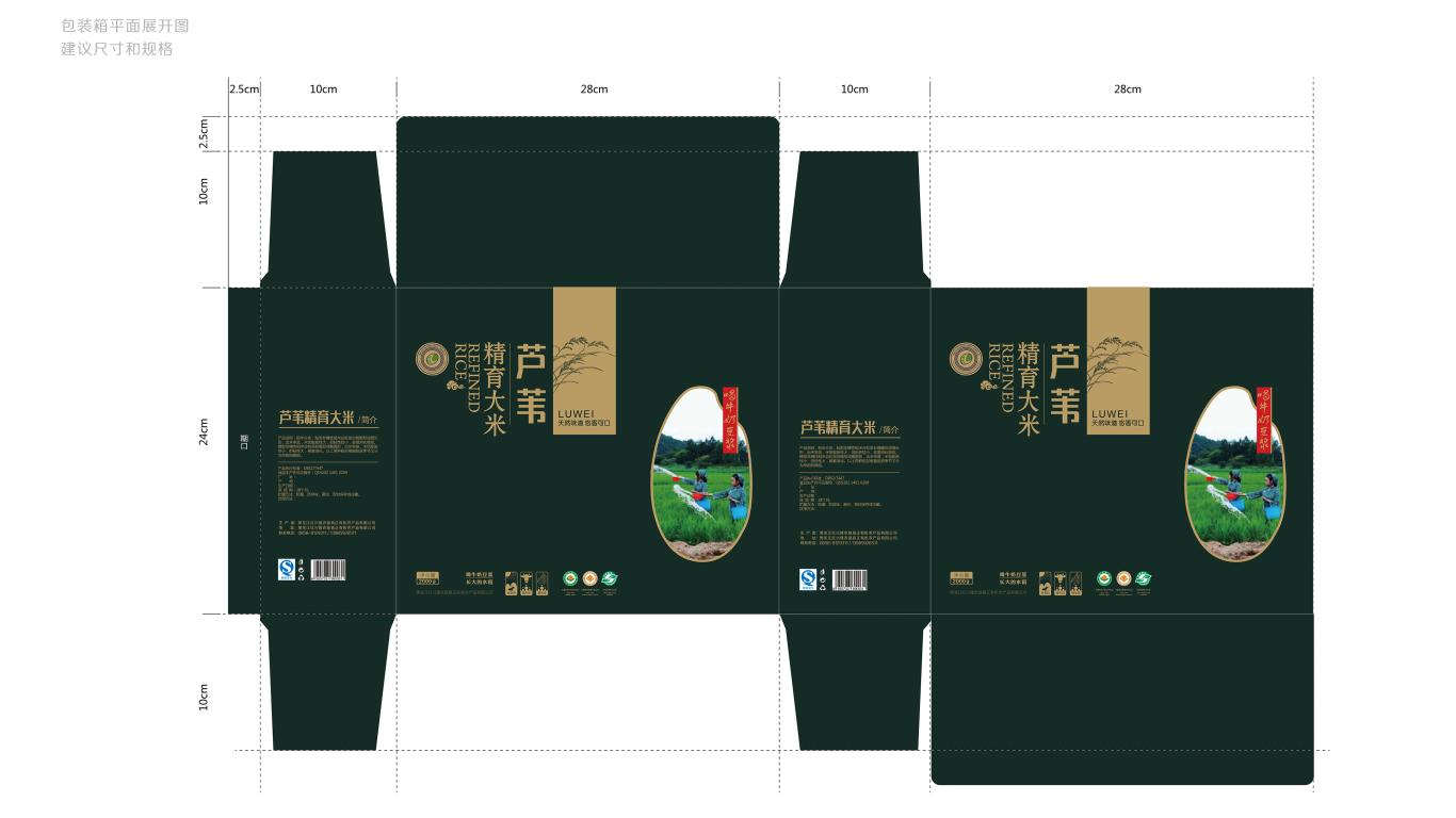 红兴隆农垦包装设计中标图0