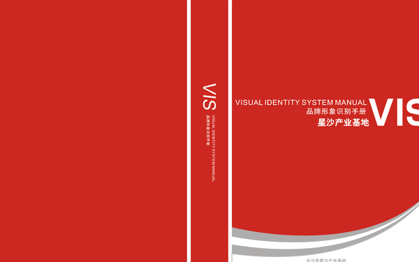 星沙产业基地logo及VI设计