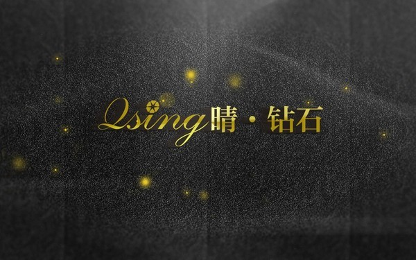 QSING晴·钻石 标志设计