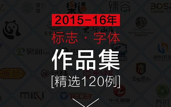 logo设计精选120例
