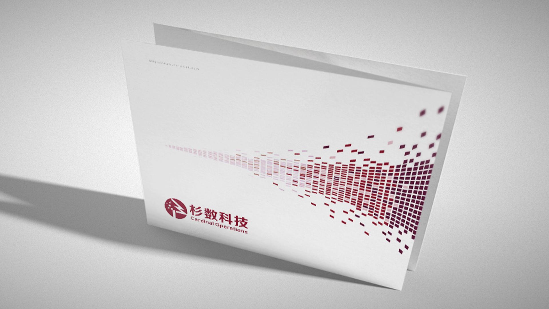 杉数科技品牌广告折页设计
