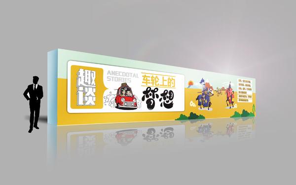 山东临沂 正直集团 品牌文化墙