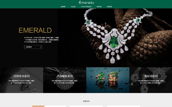 珠宝品牌网站设计