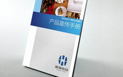 湖湘商贸 产品折页