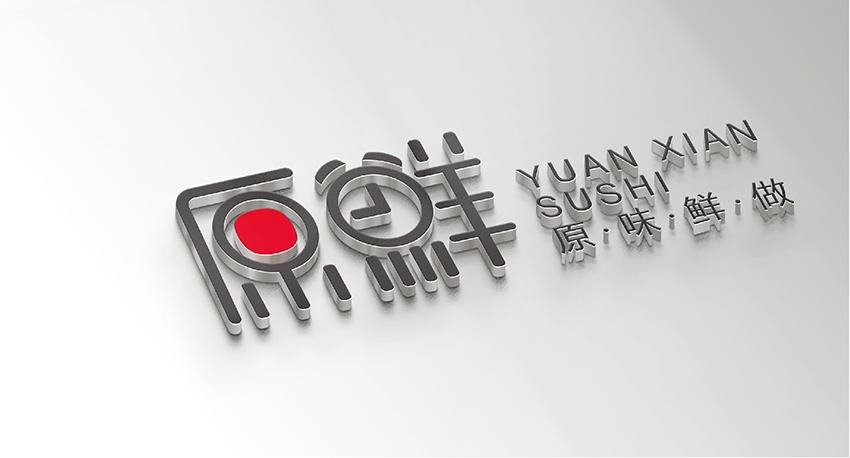 原鲜寿司店logo设计图2