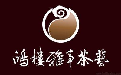 茶艺茶馆:鸿楼雅事VI设计