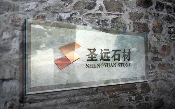 圣远石材VIS设计