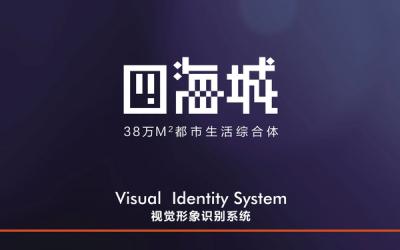 四海城-房地产品牌VI设计