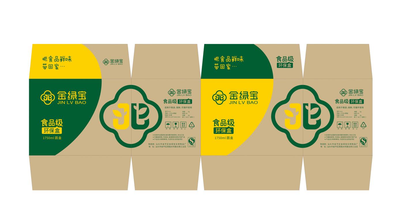 金绿宝日用品品牌包装万博手机官网中标图3