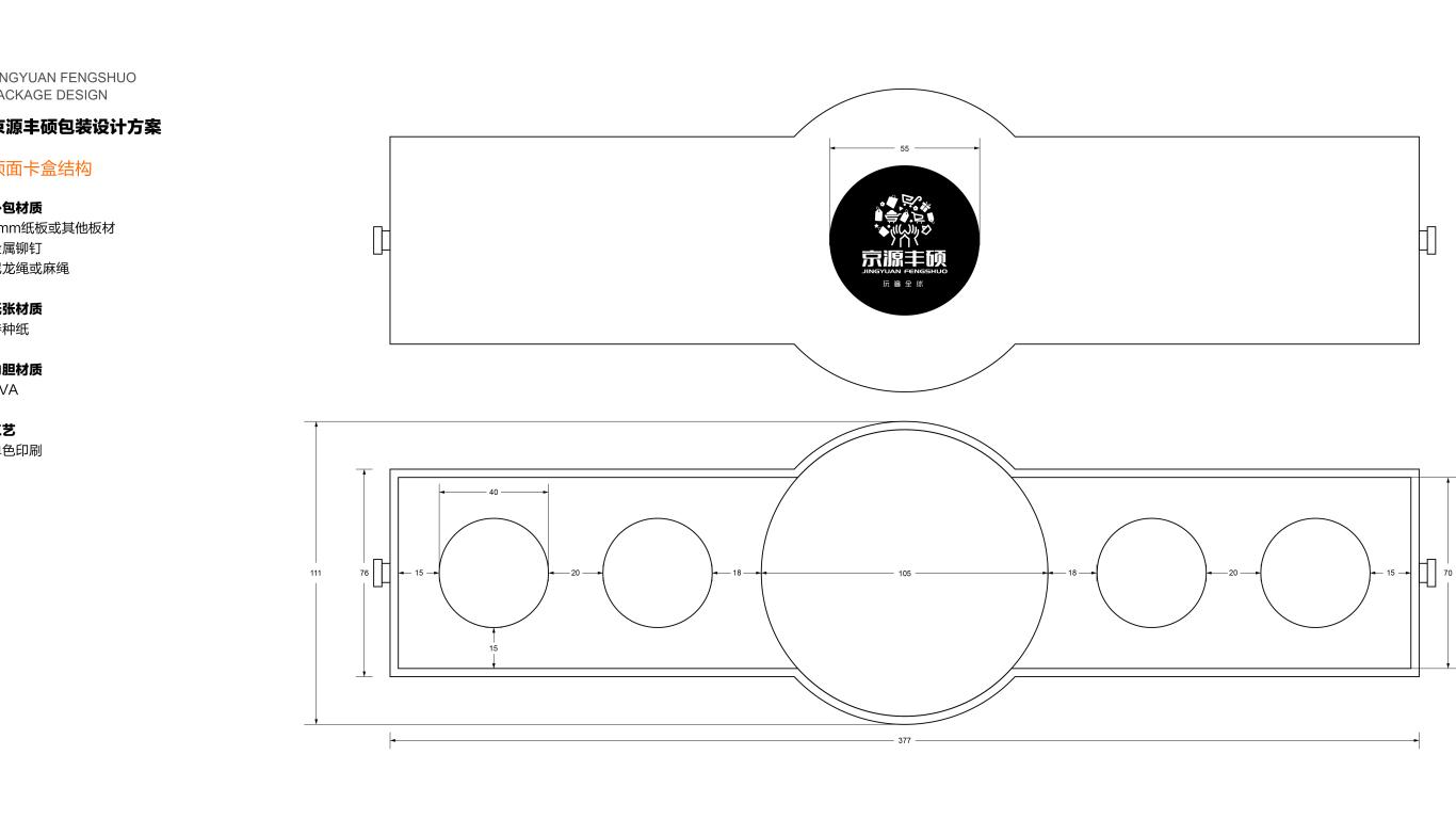 京源丰硕食品品牌包装万博手机官网中标图2