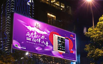华为手机品牌七夕kv设计