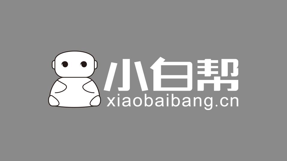 小白帮互联网LOGO设计